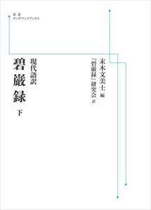 現代語訳 碧巌録 下 岩波オンデマンドブックス 三省堂書店オンデマンド