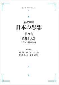 岩波講座 日本の思想 第四巻 自然と人為 「自然」観の変容 岩波オンデマンドブックス 三省堂書店オンデマンド