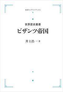世界歴史叢書ビザンツ帝国 岩波オンデマンドブックス 三省堂書店オンデマンド