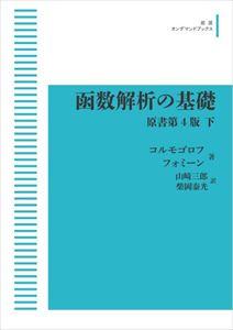 函数解析の基礎 原書第4版 下 岩波オンデマンドブックス 三省堂書店オンデマンド
