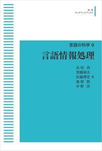 言語の科学 9 言語情報処理 岩波オンデマンドブックス 三省堂書店オンデマンド