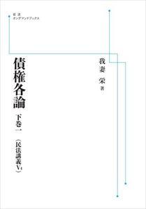 債権各論 下巻 民法講義v 4 岩波オンデマンドブックス 三省堂書店オンデマンド