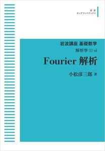 岩波講座 基礎数学 解析学 (1) 6 Fourier解析 岩波オンデマンドブックス 三省堂書店オンデマンド