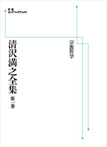 清沢満之全集 第1巻 宗教哲学 岩波オンデマンドブックス 三省堂書店オンデマンド