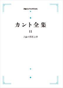 カント全集 11 人倫の形而上学  岩波オンデマンドブックス  三省堂書店オンデマンド