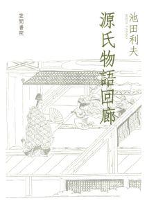 三省堂書店オンデマンド笠間書院 源氏物語回廊(2)