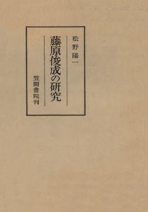 三省堂書店オンデマンド笠間書院 藤原俊成の研究