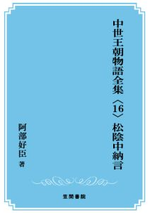 三省堂書店オンデマンド笠間書院 中世王朝物語全集〈16〉松陰中納言