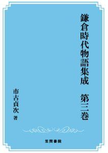 三省堂書店オンデマンド笠間書院 鎌倉時代物語集成 第三巻