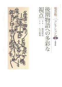三省堂書店オンデマンド笠間書院 稲賀敬二コレクション〈4〉後期物語への多彩な視点