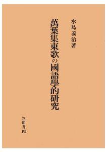 三省堂書店オンデマンド 笠間書院 萬葉集東歌の國語學的研究