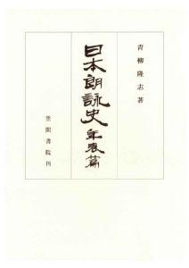 三省堂書店オンデマンド 笠間書院 日本朗詠史 年表篇
