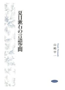 三省堂書店オンデマンド笠間書院 夏目漱石の言語空間