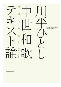 三省堂書店オンデマンド笠間書院 中世和歌テキスト論 定家へのまなざし