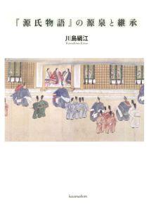 三省堂書店オンデマンド 笠間書院 『源氏物語』の源泉と継承