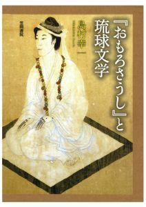 三省堂書店オンデマンド笠間書院 『おもろさうし』と琉球文学