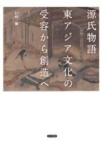 三省堂書店オンデマンド笠間書院 源氏物語 東アジア文化の受容から創造へ