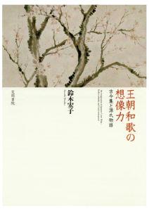 三省堂書店オンデマンド笠間書院 王朝和歌の想像力 古今集と源氏物語
