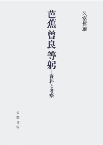三省堂書店オンデマンド笠間書院 芭蕉 曽良 等躬 資料と考察