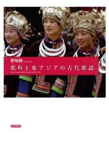 三省堂書店オンデマンド笠間書院 歌垣と東アジアの古代歌謡