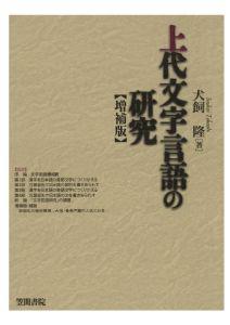 三省堂書店オンデマンド笠間書院 上代文字言語の研究