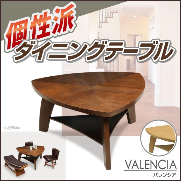 ダイニングテーブル バレンシア 幅135cm ★ ダイニングテーブル三角形 木製テーブル 食卓テーブル テーブル ダイニング 木製 オーク材 ブラウン ナチュラル 食卓 食卓 机 つくえ 木製テーブル ファミリー 家族