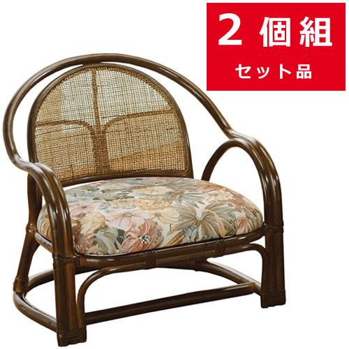 籐アームチェア ロー 2脚組 tk10 籐家具 籐 ラタン家具 ラタン 椅子 チェア チェアー 一人掛け 1人 一人がけチェア 1人掛けチェア 一人がけ椅子 藤の椅子 一人椅子 一人掛け椅子 籐椅子 ラタンチェア 肘付き 木製椅子 木製チェアローチェア ロータイプ 低い