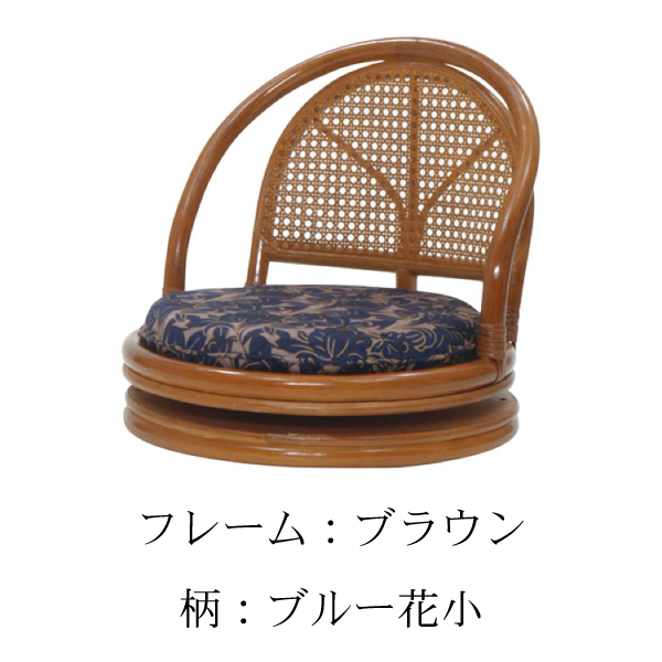 コンパクト籐回転座椅子 ロータイプ ブラウン 回転椅子 ロータイプ 回転座椅子 回転座いす 回転座イス コンパクト軽量タイプ ラタン アジアン家具 アジアンテイスト