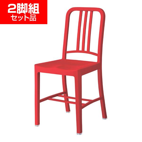 カジュアルチェア【2脚組】レッド シンプル プラスチック製 チェア チェアー ダイニングチェア 椅子 いす 食卓椅子 食卓いす 食事いす 食事椅子 ダイニング リビング 作業椅子 パソコンチェア pcチェアー