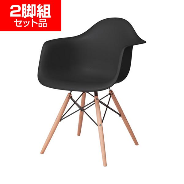 デザインアームチェア【2脚組】ブラック ダイニングチェア インテリア ェアー 椅子 イス いす デザイナーズチェアー オシャレ ダイニング シンプル モダン ームチェア