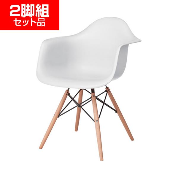 デザインアームチェア【2脚組】ホワイト ダイニングチェア インテリア ェアー 椅子 イス いす デザイナーズチェアー オシャレ ダイニング シンプル モダン ームチェア
