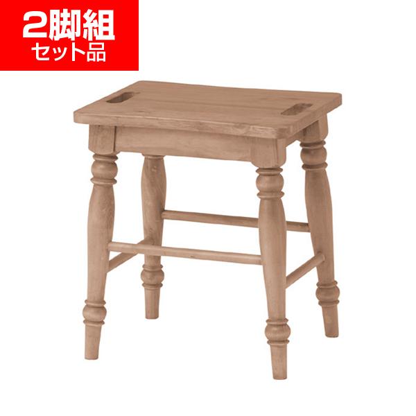 木製スツール バーニー【2脚組】