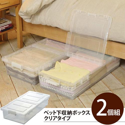 送料無料 ベッド下収納ボックス 薄型 2個組