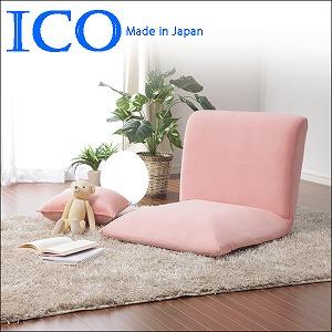 送料無料 日本製 「ico」 座椅子 a336 1人掛け 一人掛け 1人用 1P 一人がけソファ 一人掛けソファー 座いす チェア リラックスチェア コンパクト こたつ用 リクライニングソファ リクライニング シンプル 一人暮らし ワンルーム ロータイプソファー クッション付き 10093