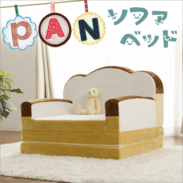 一人がけ A399 ロー 食パンソファベッド 子ども部屋 ソファベッド ふわふわ厚切り食パン ひとりがけ かわいい 1P 1人掛け 低反発 ソファーベッド 子供用 ロータイプ 食パン 子供 キッズ リビング 1人掛けソファ 食パンデザイン 1人用 食パン型ベッド 日本製