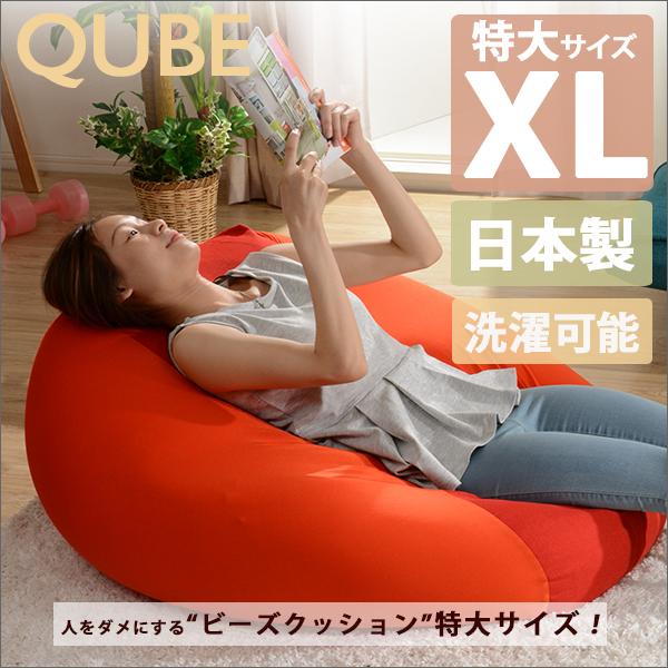 日本製 ビーズクッション QUBE XL キューブ 座椅子 ビーズソファ クッションビーズ お昼寝クッション モチモチクッション マイクロビーズ カバー取り外し カバー丸洗い クッション クッションソファ ソファクッション ソファ ソファー 国産 カバー 洗濯