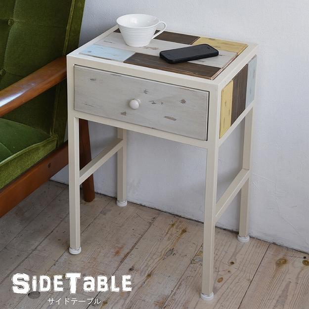 サイドテーブル 引き出し付き CHROME ユーズド加工 アンティーク風 ダメージ加工 おしゃれ オシャレ 収納付き コンパクト ナイトテーブル ソファサイドテーブル ベッドサイドテーブル
