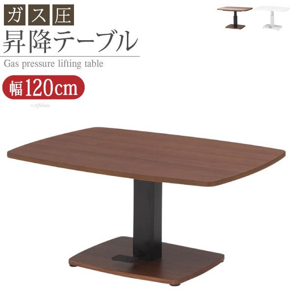 ガス圧式無段階昇降テーブル 幅120cm 奥行き80cm 高さ52-72cm リフトテーブル リビングテーブル 昇降テーブル 高さ調節 昇降式 ミディアムブラウン/ホワイト DW-1220