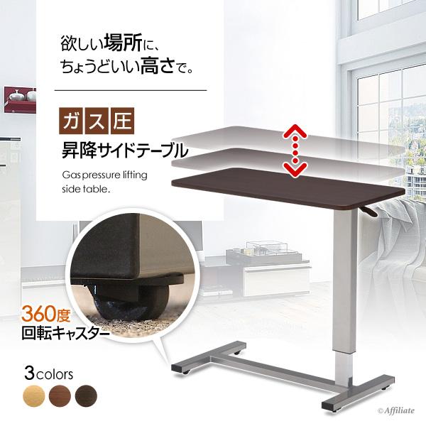 昇降サイドテーブル 幅80 奥行き40 高さ65~95 キャスター付き ベッドテーブル テーブル カウンターテーブル ソファーテーブル サイドテーブル 介護 DW-1320 ナチュラル/ブラウン/ライトブラウン