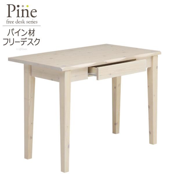 パイン フリーデスク LT-2593 Pine 幅102 奥行48 高さ72 cm ホワイト 白 スリム シンプル 子供 キッズデスク 子ども用デスク 机 勉強机 学習デスク パソコンデスク オフィスデスク lt-2593