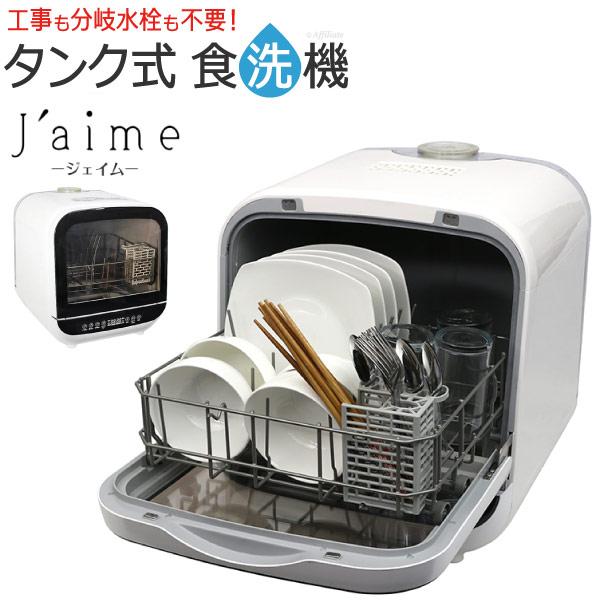 食器洗い乾燥機機能付き Jaime ジェイム ホワイト 工事がいらない 乾燥 自動洗浄 食器洗い機 一人暮らし ふたり 2人 マンション 省スペース sdw-j5l-w