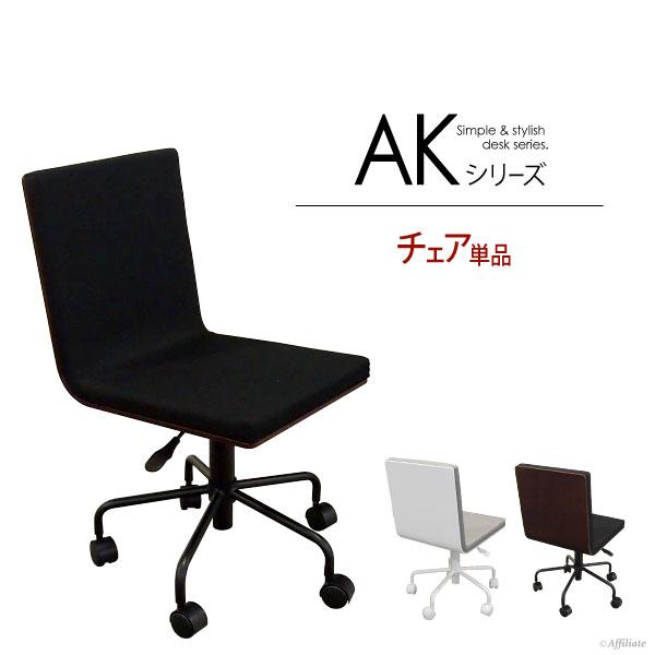 デスクチェア AK チェア単品 ブラウン/ホワイト チェアー 椅子 イス デスクチェア 回転チェアー PCチェア chair オフィス家具 新生活 一人暮らし ak-f5