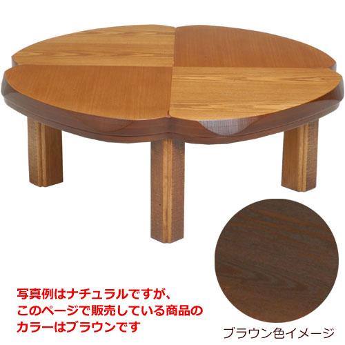 日本製 天然木こたつ クローバー型天板 幅100cm ブラウン こたつ コタツ こたつテーブル こたつ本体 炬燵 木製 ko16-22