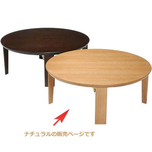 日本製 天然木折りたたみ円形座卓 円 幅90cm ナチュラル 木製 テーブル 机 つくえ 折畳み ローテーブル 折れ脚 センターテーブルリビング za16-08