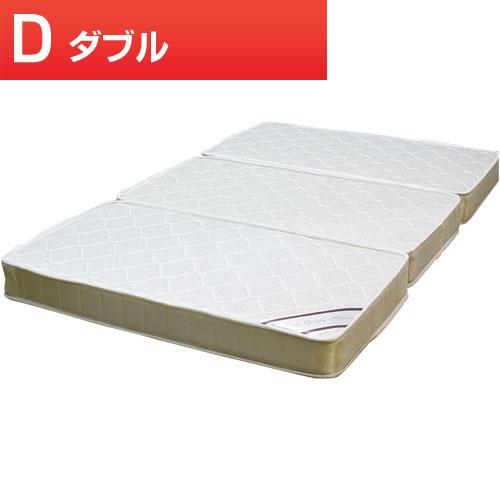 送料無料 完成品 マットレス 三つ折り ダブル 折りたたみ シンプル D600-E ダブルサイズ 折り畳み 3つ折り ベッドマット ベットマット ボンネルコイル ボンネルコイルマットレス コイルマットレス スプリングマットレス コンパクト マット 寝具 寝室 mt-d600e-d