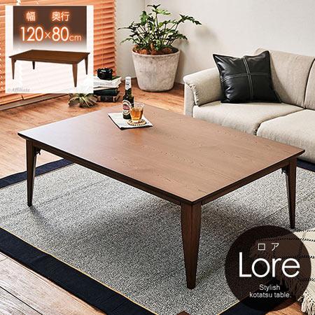 モダンなスタイリッシュこたつテーブル Loae ロア 幅120cm ★ こたつ 長方形 センターテーブル テーブル リビング おしゃれ リビングテーブル ローテーブル コタツテーブル おしゃれ 北欧 lor120-br