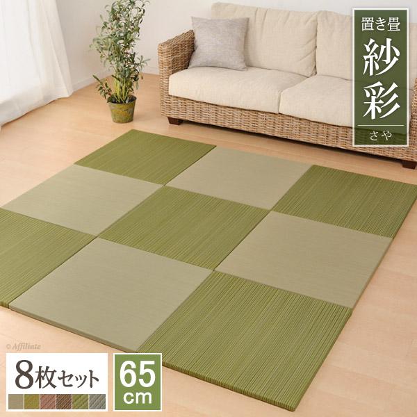 置き畳 紗彩 65x65cm 縁なし 8枚組 ★畳 ユニット畳 置き畳フローリング畳 正方形 フローリング畳 和風 リビング たたみ タタミ 和 プレゼント 一人暮らし