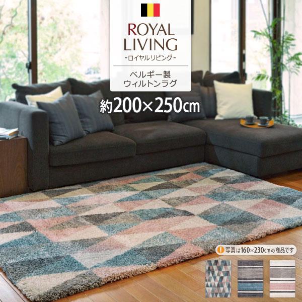 ベルギー ラグ マット ベルギー製ウィルトンラグ ROYAL LIVING 約200X250cm 長方形 角形 ベルギー製 リビングラグ ラグマット 敷き物 絨毯 じゅうたん ベルギー産 一人暮らし リビング マット おしゃれ 新生活 北欧 入学式 卒業式 プレゼント royal-l-2025