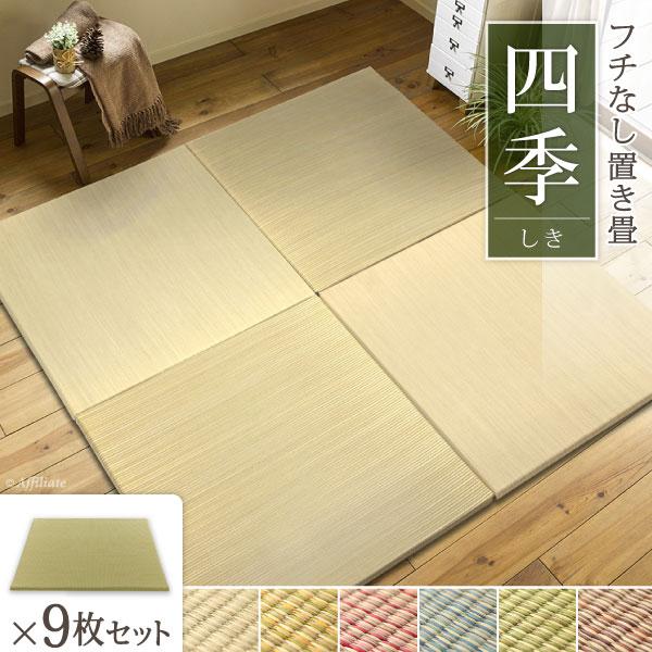 置き畳 四季 9枚組 縁なし滑り止め付き 畳 ユニット畳 置き畳フローリング畳 組み合わせ たたみ タタミ プレゼント 一人暮らし