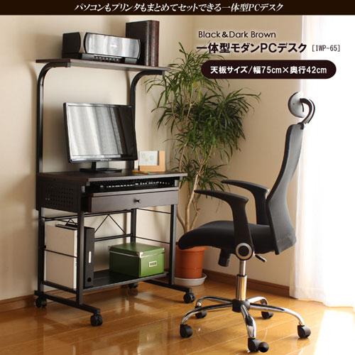 パソコンデスク 幅75cm キャスター付パソコンデスク 幅75cm キャスター付, ウォールデコレーションストア:a3a5d75d --- officewill.xsrv.jp